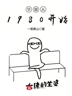 華娛從1980開始