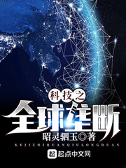科技之全球壟斷