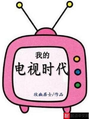 我的電視時代