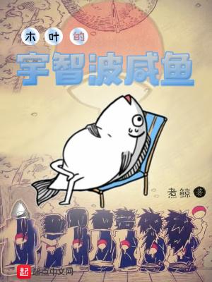 木葉的宇智波鹹魚