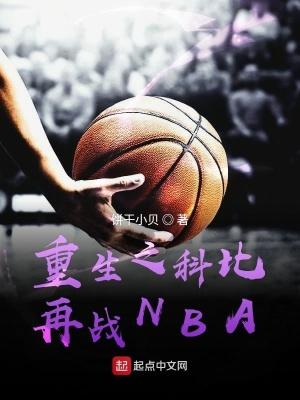 重生之科比再戰NBA