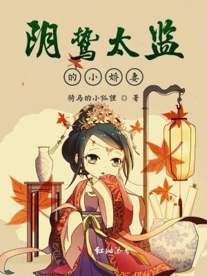 陰鷙太監的小嬌妻