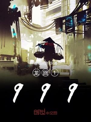 龍回1999