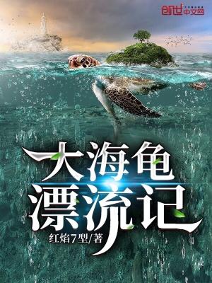 大海龜漂流記