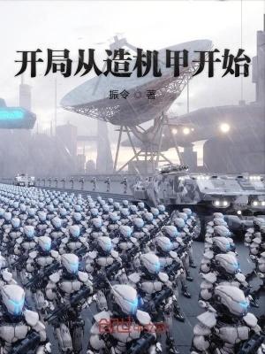 開局從造機甲開始