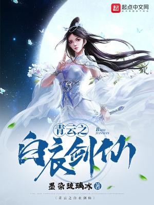 青雲之白衣劍仙