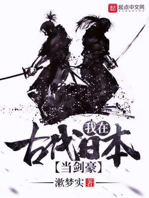 我在古代日本當劍豪