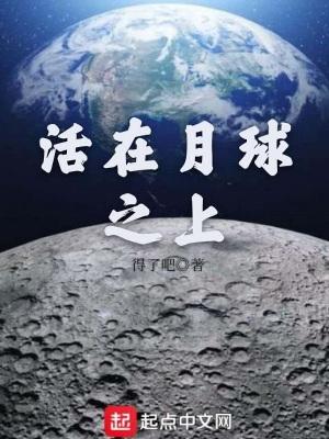 活在月球之上
