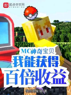 MC神奇寶貝:我能獲得百倍收益