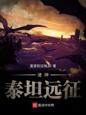 全球神祇:泰坦遠征