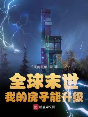 全球末世:我的房子能升級
