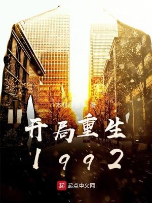 開局重生1992