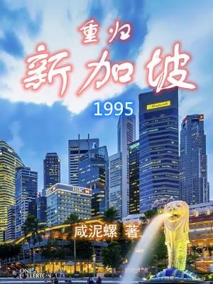 重歸新加坡1995