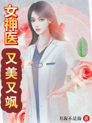 女神醫又美又颯