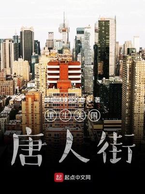 重生美國唐人街