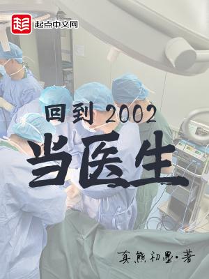 回到2002當醫生