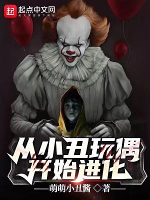 從小丑玩偶開始進化
