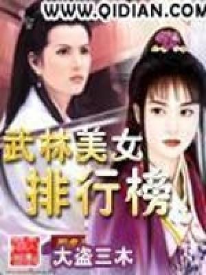 武林美女排行榜