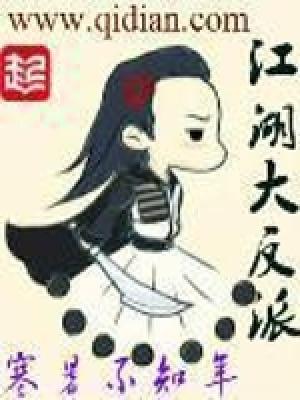 江湖大反派
