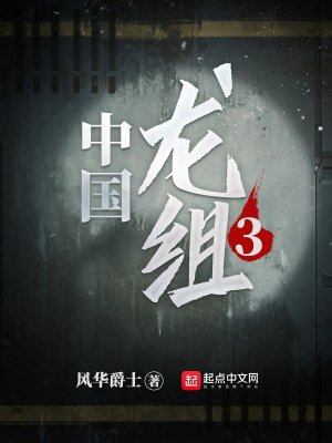 中國龍組3