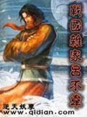 戰國雜家呂不韋