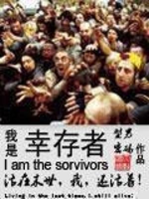 我是倖存者