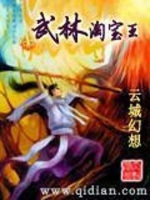 武林淘寶王