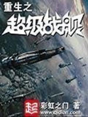 重生之超級戰艦