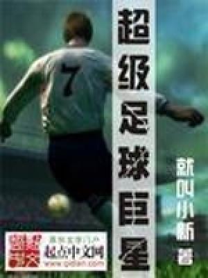 超級足球巨星