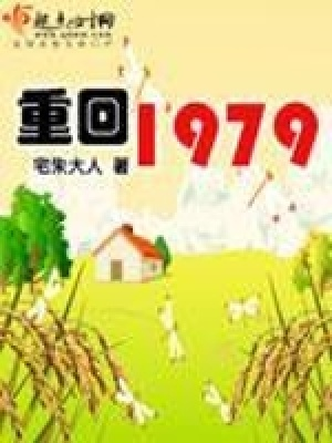 重回1979