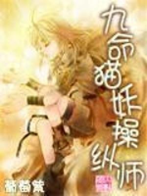 九命貓妖操縱師
