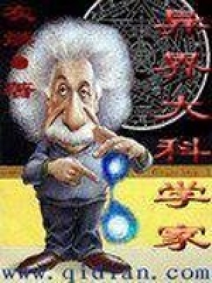 異界大科學家