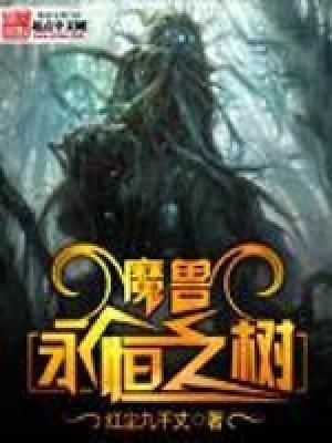 魔獸永恆之樹