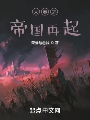 大秦之帝國再起