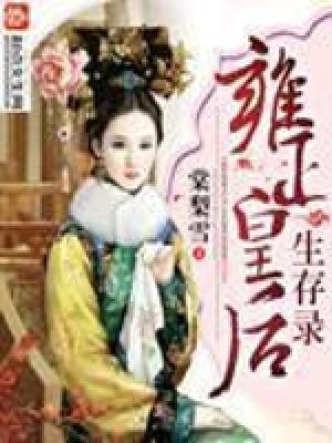 雍正皇后生存錄