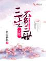 天歌,三生不负三世(完+出版)