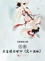 天歌,三生情三世劫(完+出版)