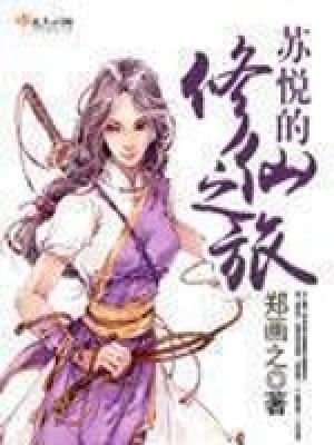 蘇悅的修仙之旅