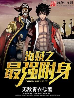海賊之最強附身