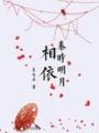 秦时明月:相依