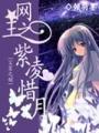网王之紫凌惜月