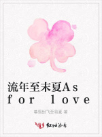 流年至末夏As for love