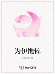 为伊憔悴 侍月西厢著 古代言情小说 为伊憔悴txt下载 为伊憔悴无弹窗 小说