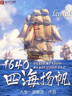 1640四海揚帆
