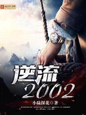 逆流2002